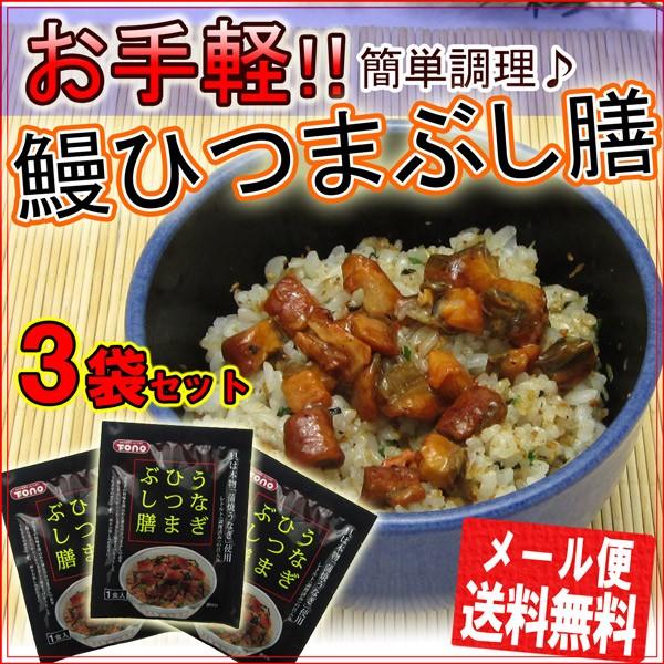 【お手軽簡単!!】鰻ひつまぶし膳 3食セット《メー...