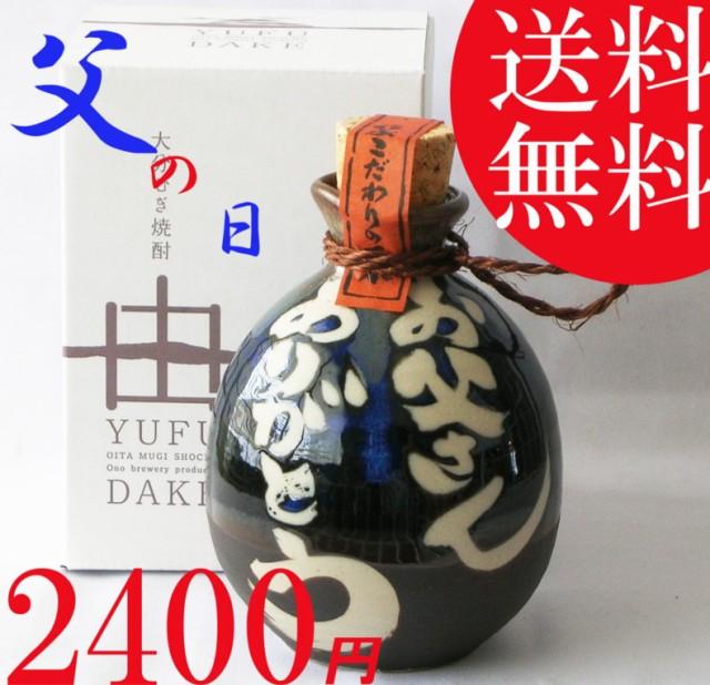 お父さんありがとう 360ml 麦焼酎 25度【送料...