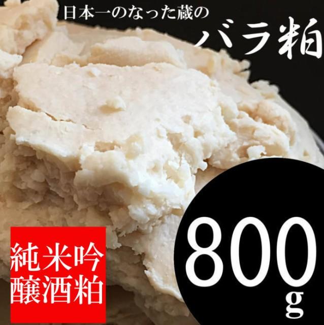 喜多屋 純米吟醸の酒粕 800g 日本一になった蔵の...