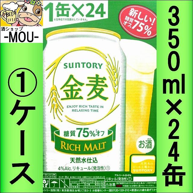 【1ケース】サントリー 金麦 白 糖質 75% ...