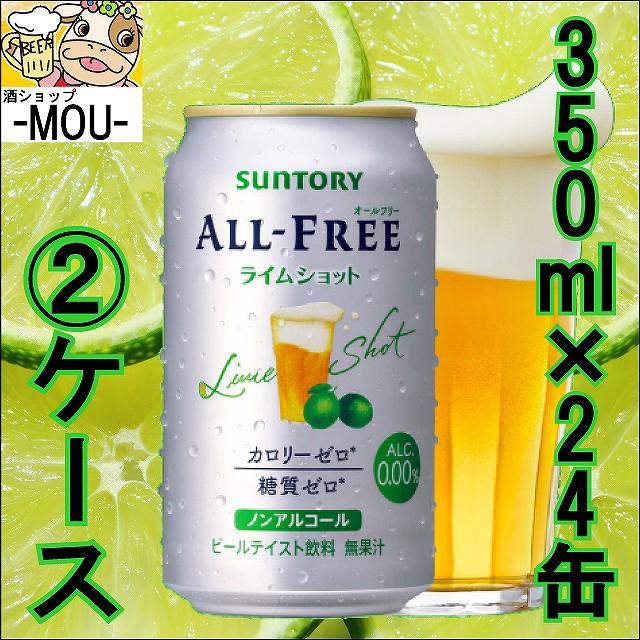 【2ケース】サントリー オールフリー ライムショット 350ml【ノンアルコールビール】