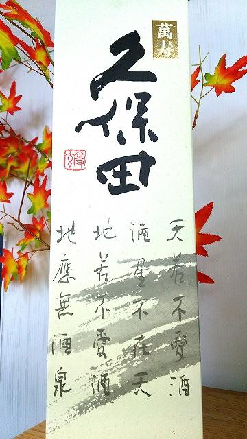 【新潟】久保田 萬寿 一升瓶【朝日酒造】【1本】【日本酒 清酒】