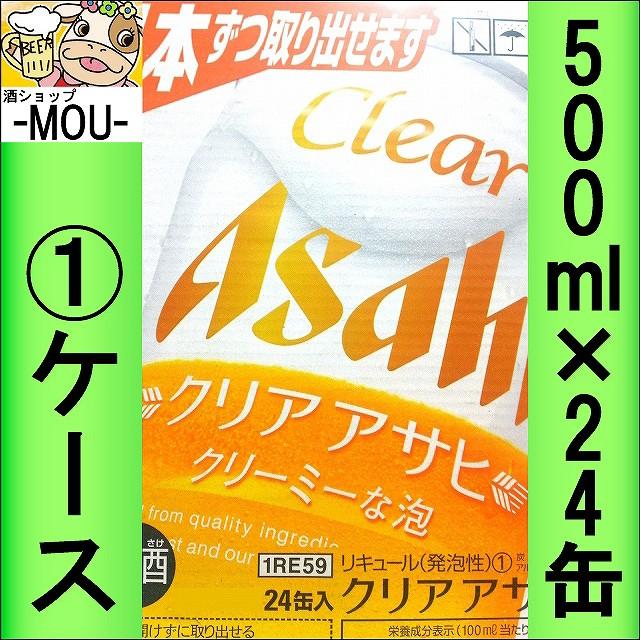 【1ケース】クリアアサヒ 500ml【新ジャンル 第...