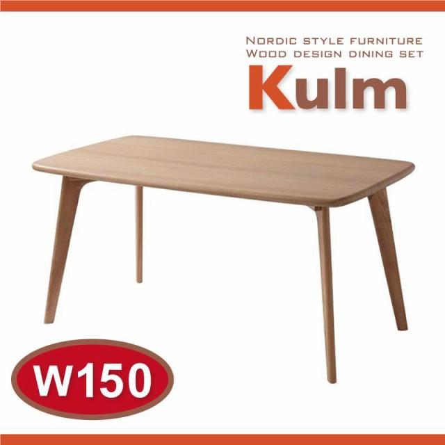 テーブル ダイニングテーブル 北欧 北欧風 天然木...