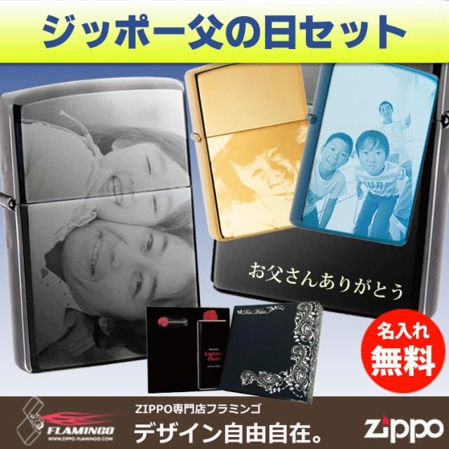 Zippo:父の日セット(写真彫刻・ケース名入れ・...