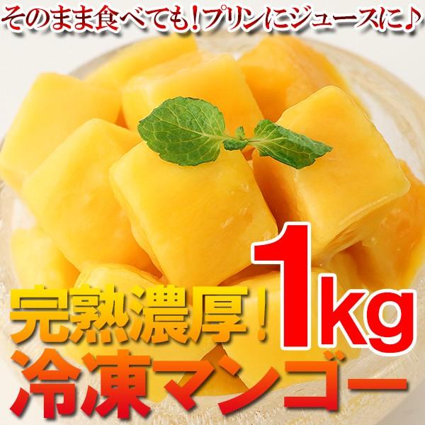 業務用 完熟冷凍ダイスカットマンゴー 500g×2 冷凍マンゴー 完熟マンゴー 冷凍フルーツ 冷凍果実 冷凍デザート (mt)