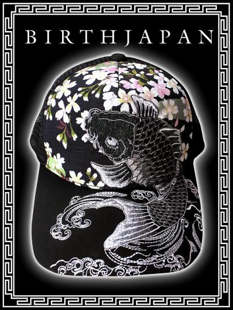 【帽子068黒】和柄刺繍キャップ桜と波鯉■不良悪...