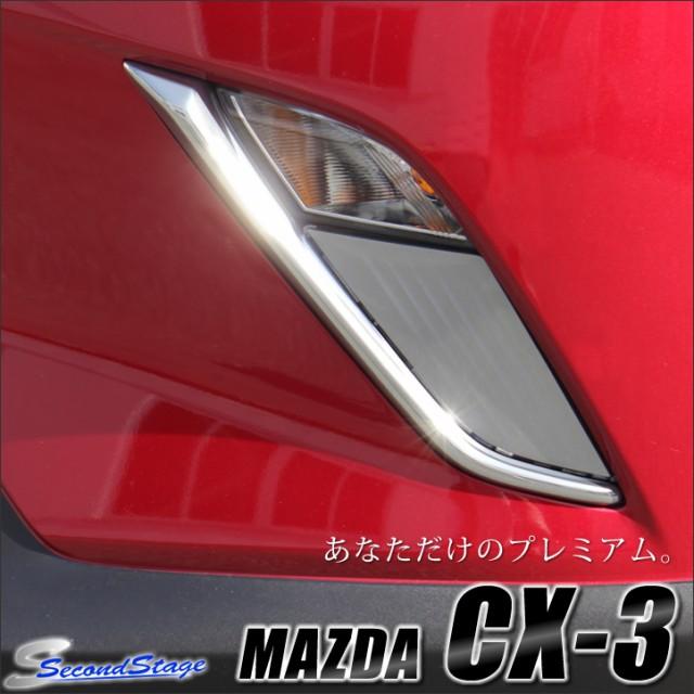 マツダCX-3 DK系 ウィンカーパネル [インテリアパ...