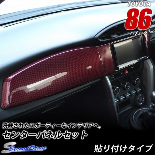 トヨタ86 前期/後期Gグレード対応 センターパネル...