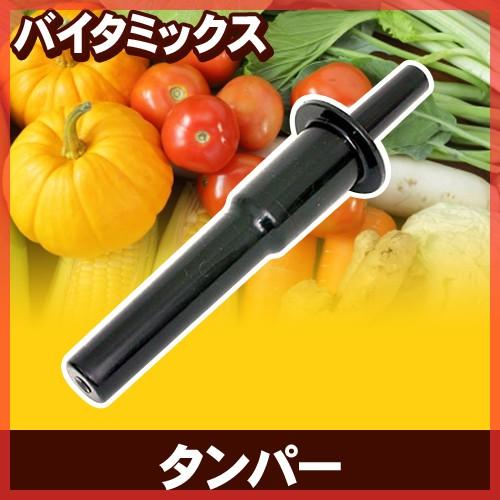 【ミキサー】バイタミックス Vitamix タンパー 2....