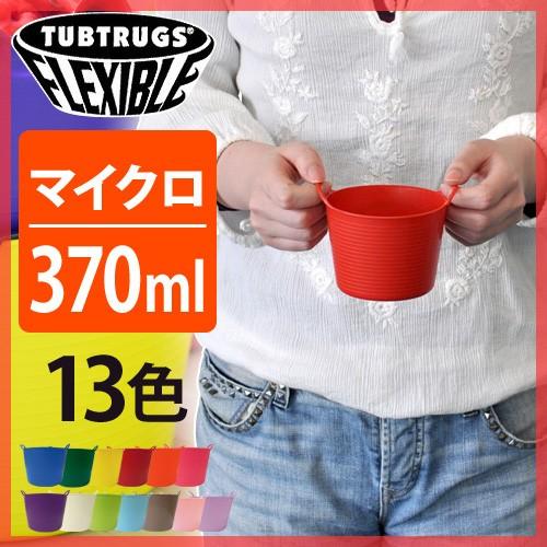 TUBTRUGS タブトラッグス マイクロ 370ml 収納ケ...