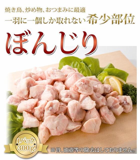 国産鶏 テール(ぼんじり) 300g 希少部位!!