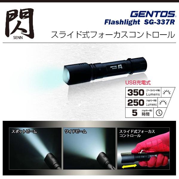 ジェントス ライト SG-337R LEDライト GENTOS 閃 ...