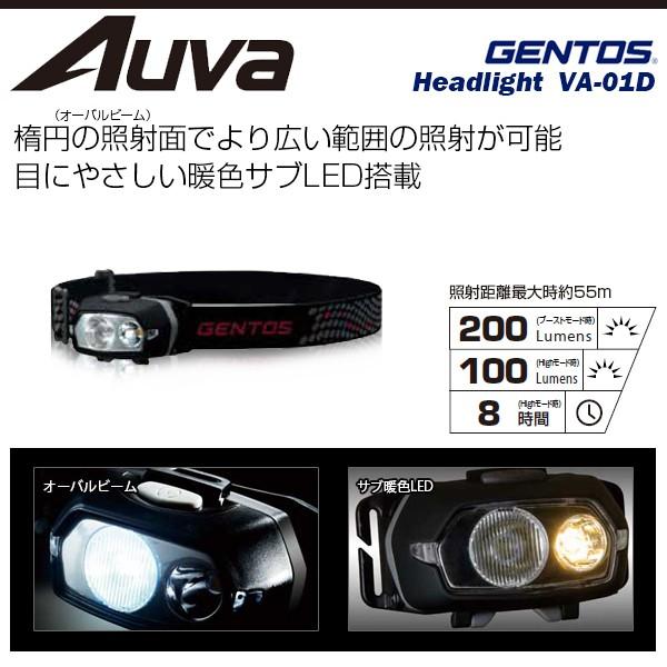 ジェントス ヘッドライト VA-01D LEDライト GENTO...