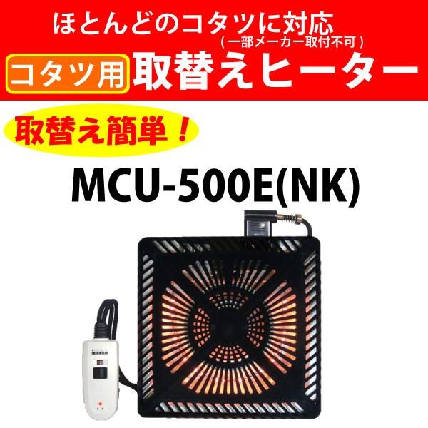 メトロ電気工業 U字形カーボンヒーター MCU-500E...