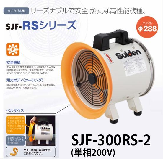 スイデン ジェットスイファンRSシリーズ SJF-300R...