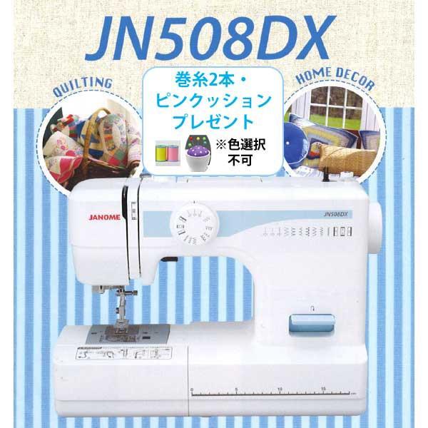 プレゼント付き ジャノメ ミシン JN508DX/PJ-100 ...