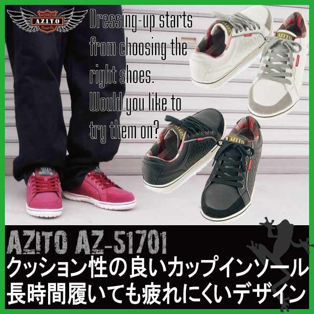 安全靴 アジト AZ-51701 セーフティーシューズ ...