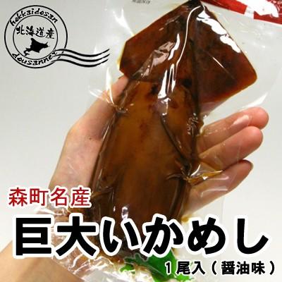 巨大いかめし 森町 駅弁 1尾入(醤油味)「ポスト...