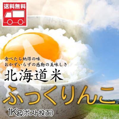 北海道米 ふっくりんこ 1Kg ポスト投函 送料無料