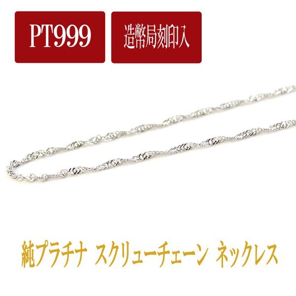 【即納】造幣局 検定 刻印入 純プラチナ Pt1000 ...