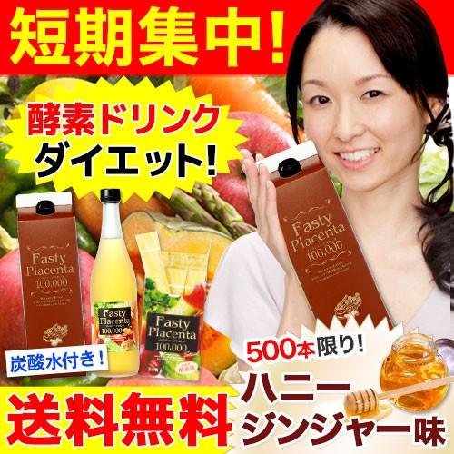 【送料無料】ダイエット酵素ドリンク ファスティ...