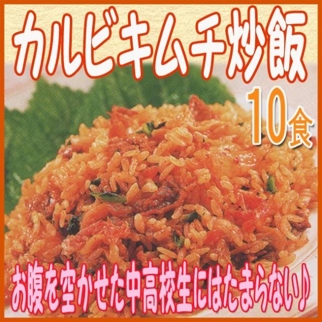 カルビキムチ炒飯 10人前 ニチレイ業務用冷凍食...