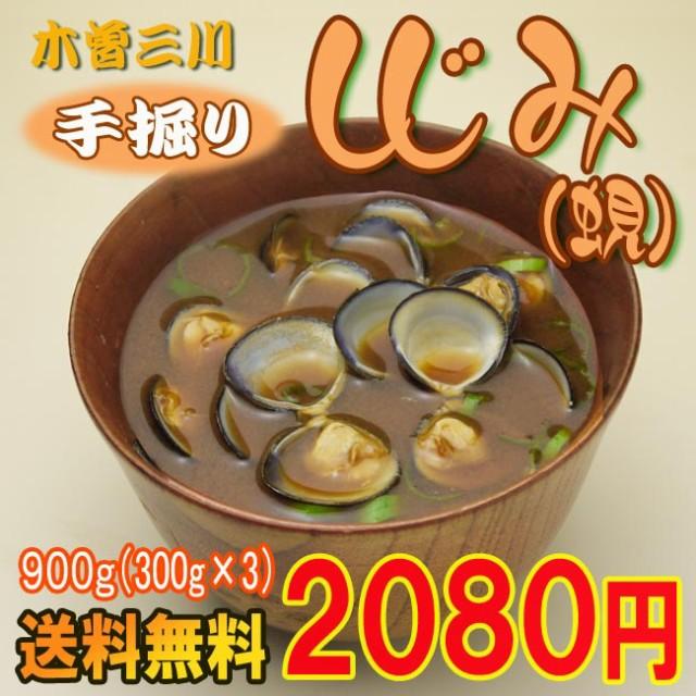 【送料無料】桑名産 しじみ900g 「みそ汁24杯分」...
