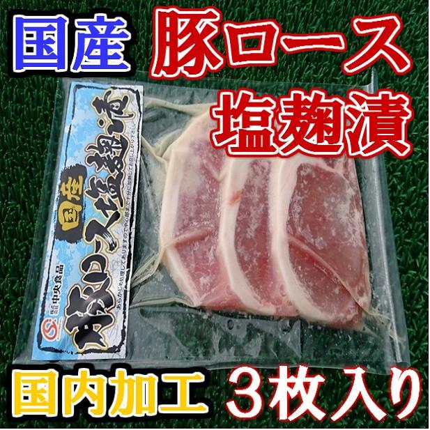 国産豚ロース塩麹漬(3枚)/SALE/ギ