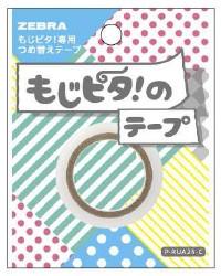 【DM便OK】もじピタ!  専用◆つめ替えテープ◆18...