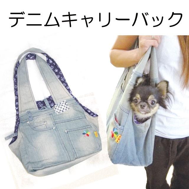 即納【メール便送料無料】小型犬用デニムキャリー...