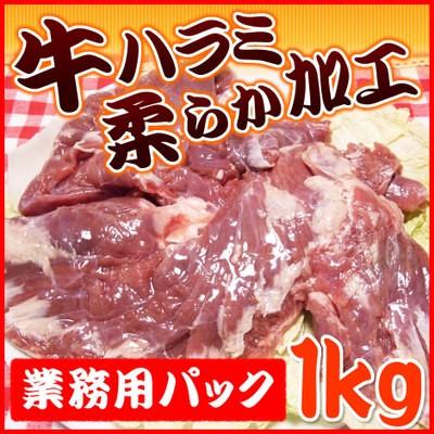 牛ハラミ柔らか加工1kg 千葉県産 サンライズフ...