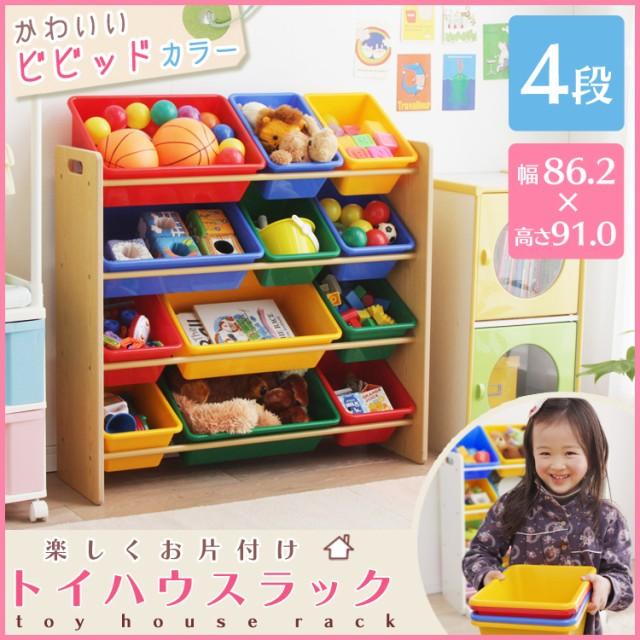 トイハウスラック ビビット 4段タイプ おもちゃ箱...
