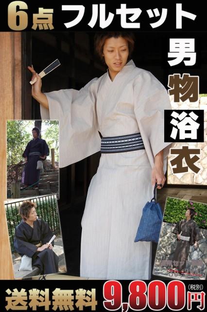 新作 男物選べるメンズ浴衣6点フルセット!【送...