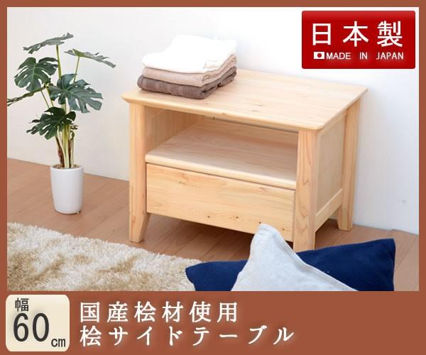 テーブル サイドテーブル ベッドサイド 国産 ひの...