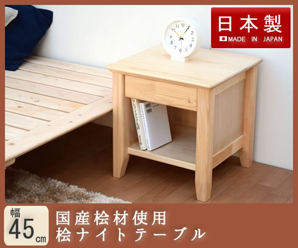 テーブル ナイトテーブル ベッドサイド 国産 ひの...