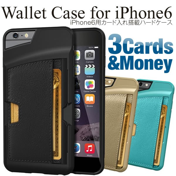 iPhone6 iPhone6s ケース カード収納付き ハード...