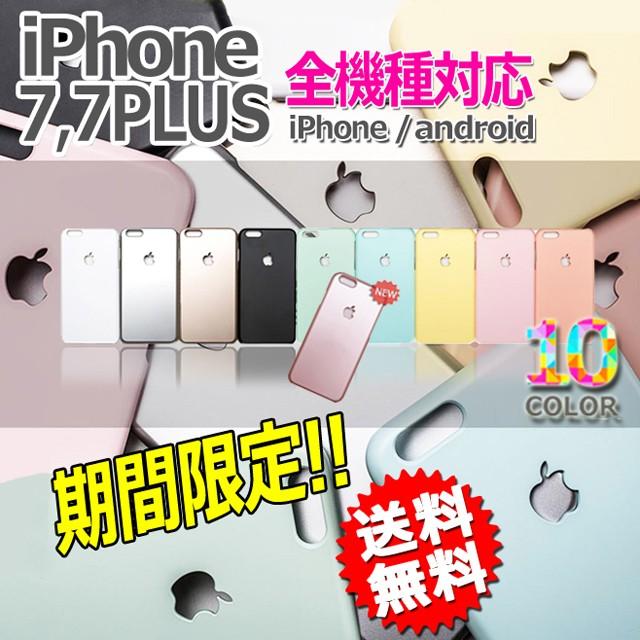 iPhone7 ケース 送料無料 ★24時間限定 P20倍★ ...