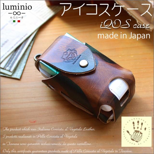 luminio ルミニーオ アイコスケース アイコス iQO...