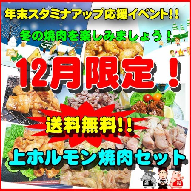 【送料無料】12月限定!秘伝の味!上ホルモン焼肉...