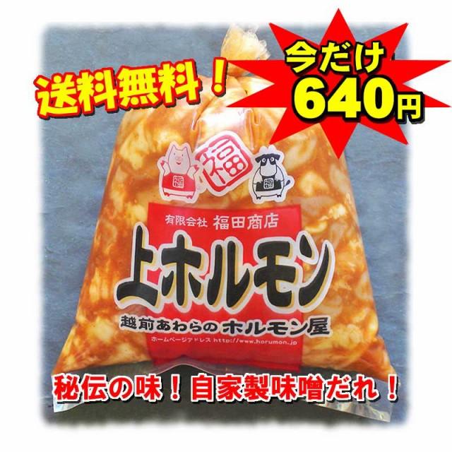 【送料無料】伝統の味!越前のみそホルモン300g ...