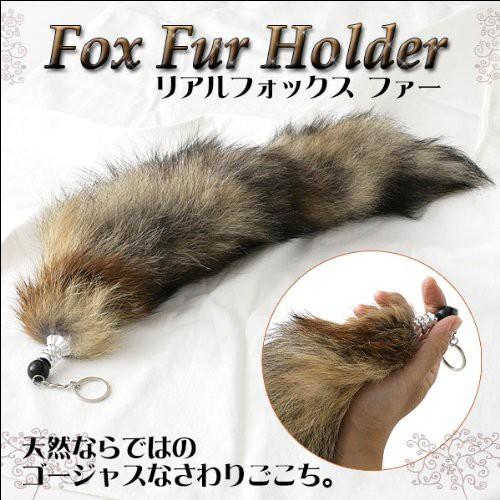 天然FOXファー☆超ロングなきつねしっぽキーホル...