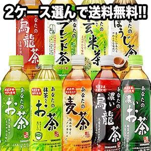 【送料無料】 サンガリア お茶系PET 500ml×24本...