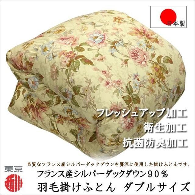【東京西川】羽毛布団 (ダブル) フランス産シルバ...