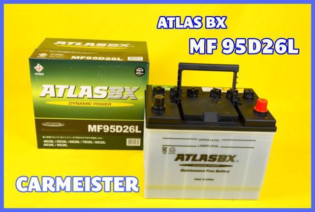 ATLAS 95D26L アトラス 国産車用 バッテリー