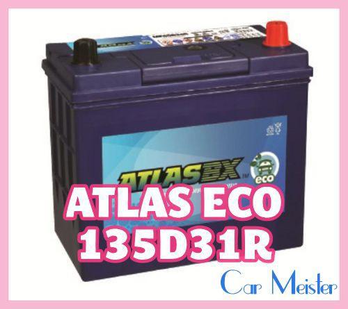 ATLAS ECO EMF135D31R アトラス エコ 国産車用 バ...