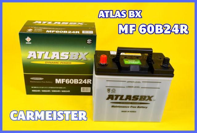 ATLAS 60B24R アトラス 国産車用 バッテリー