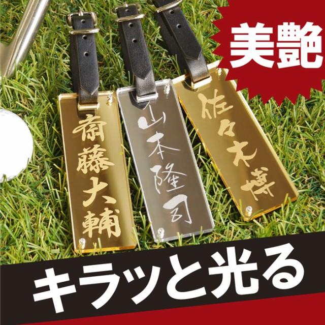名入れ ゴルフ  名前入り 【 ゴルフネームプレー...