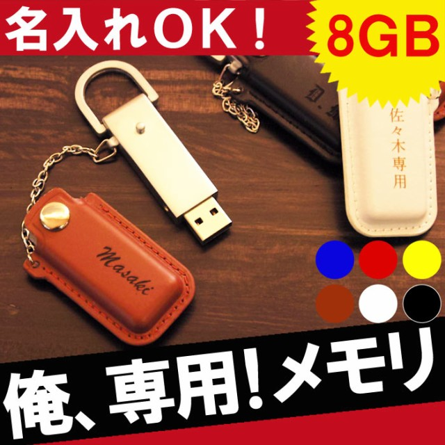 クリスマス 名入れ USBメモリ 名前入り  おもしろ...