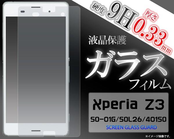 【XperiaZ3用 (SOL26/SO-01G/401SO)】ガラスフィ...